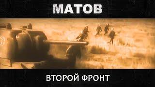 Алексей Матов - Второй Фронт