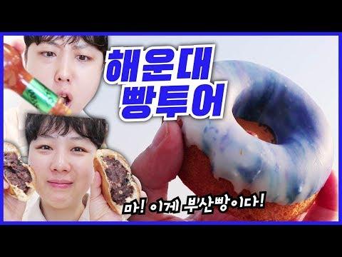 해운대 빵투어! 바다보면서 빵 무봤나? 내는 무봤다! | Busan food travel bread tour