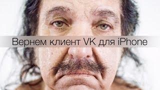 вернем клиент вконтакте vk для iphone и ipad