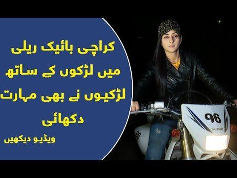 Karachi Bike Rally mai Larkon kay sath Larkion nay bhi Maharat Dikhai