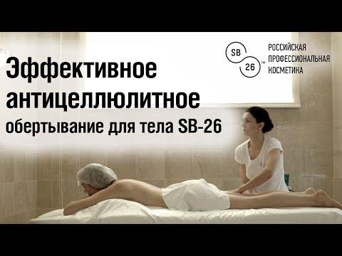 Эффективное антицеллюлитное обертывание SB 26 для похудания и избавления от целлюлита