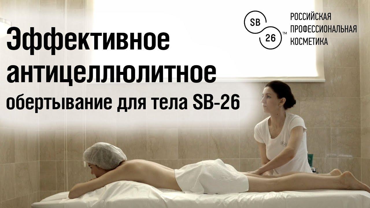 Эффективное антицеллюлитное обертывание SB | обертывание для похудения в салоне видео
