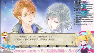 【1】アイリス魔法学園プレイ【乙女ゲー】