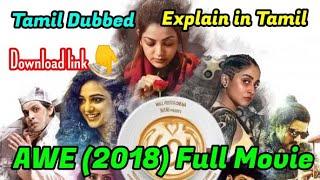 AWE (2018) Full Movie Tamil Dubbed | Telugu Movies in Tamil | Explain in Tamil | Kollywood Tamil