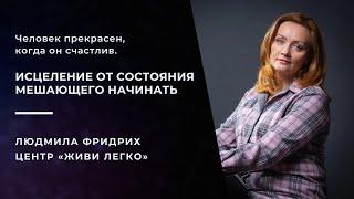 Как начать делать Людмила Фридрих Центр Живи легко