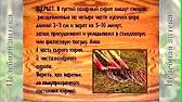 Аир болотный - YouTube