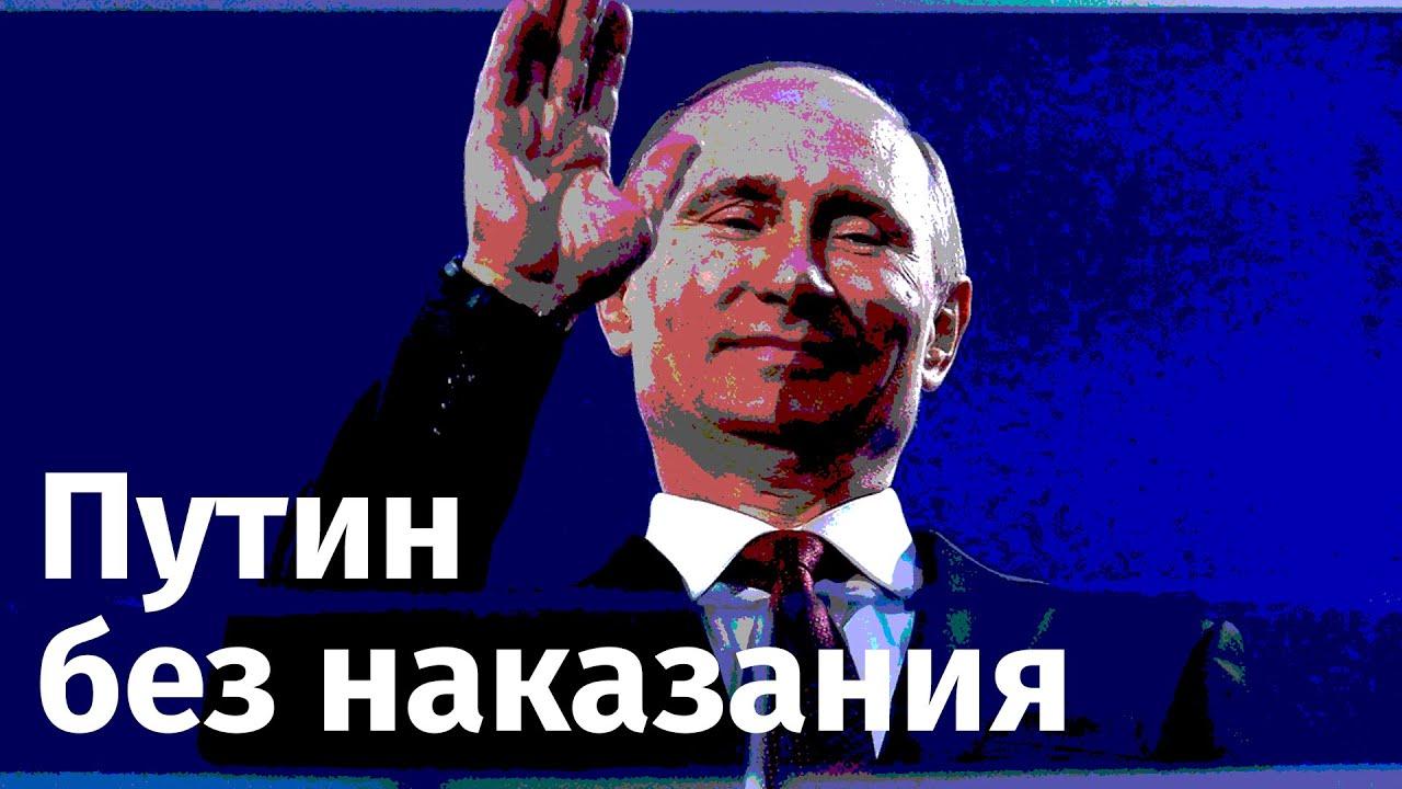 Путин без наказания. Госдума отменила ответственность для бывшего президента за любые преступления