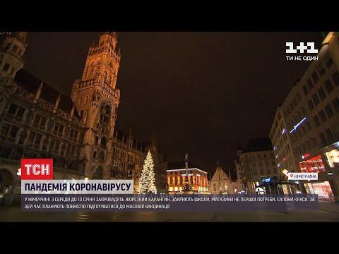 ТСН: Від середи у Німеччині діятиме жорсткий карантин
