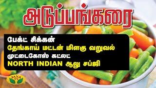Mutton Milagu Varuval | Cabbage Cutlet | Thippili Benefits | Adupangarai | Jaya Tv