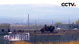 [中国新闻] 关注叙利亚北部局势 土俄武装力量进行第二次联合巡逻   CCTV中文国际