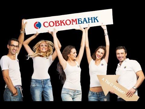 Совкомбанк Кредит Условия Кредитования
