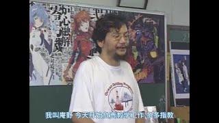 新世紀福音戰士:庵野秀明當老師——EVA背後故事