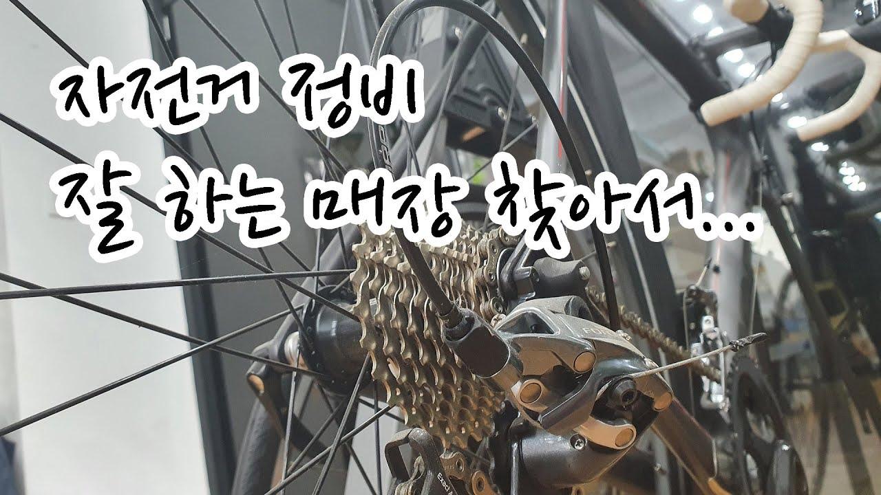 자전거매장 점주가 이야기하는 정비 잘 하는 매장 고르기
