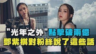 """Download 【G.E.M.】""""光年之外""""突破兩億成華人第一 鄧紫棋開口對粉絲說這些話 Mp3"""