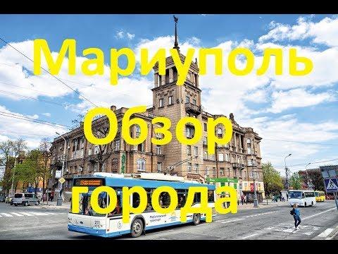 Мариуполь 2019 Обзор