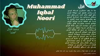 best dambora Hazaragi gazal by Muhammad Iqbal noori#غزل محمد اقبال نوری