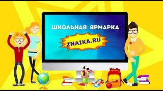Школа онлайн Знайка. Школьная ярмарка. Товары для детей.