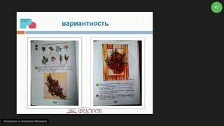 Вебинар «Вариантность (Л.В. Занков) как условие развития детей на уроках технологии»