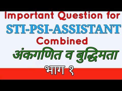 STI-PSI-Asst Combined IMP Question भाग -1 ||STI PSI ASST Combined exam|| MPSC Math || MPSC Reasoning