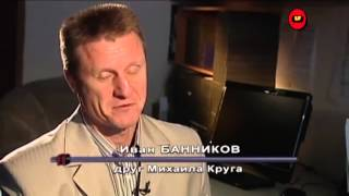 Download Михаил Круг, убийство раскрыто.03.02.15. Mp3 and Videos