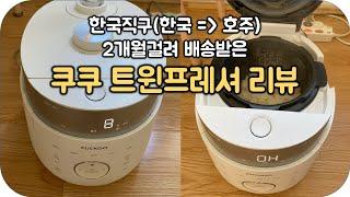 [한국 직구] 쿠쿠 트윈프레셔 간단 리뷰! (호주까지 …