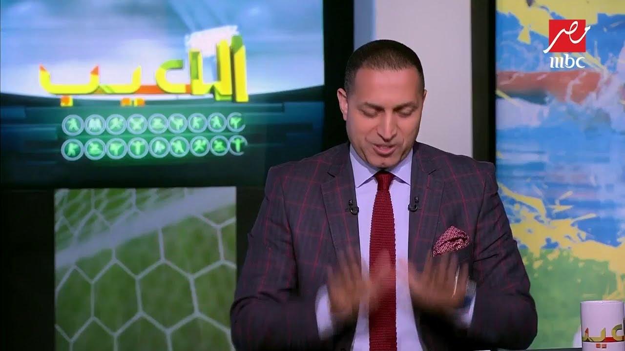 خالد بيبو : رامي ربيعة أهم مكاسب الأهلي من مباراة اليوم