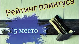 видео Плинтус: особенности выбора