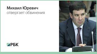 Челябинский экс-губернатор отвергает обвинения