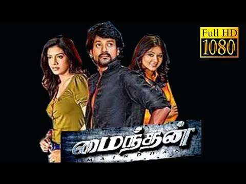 Maindhan | C. Kumaresan,Shaila, Gheetha | New Superhit Tamil Movie HD