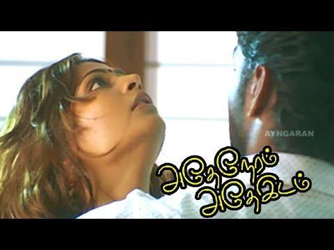 athe neram athe idam tamil movie mp3 download