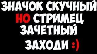 Ранкеды СОЛО катаю, но со зрителями в нормалы играю :)