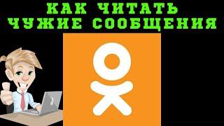 Как читать чужую переписку в Одноклассниках Как читать чужие сообщения в Одноклассниках