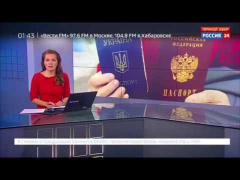 Гражданам Украины упростили процедуру получения российского паспорта