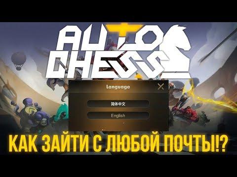Auto Chess Mobile - На Английском и с Длинной Почтой