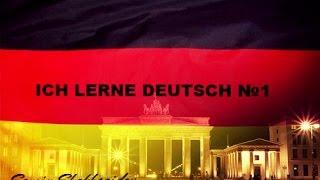 Немецкие топики. Текст,аудио + переводом!!!!!!Тема:Семья