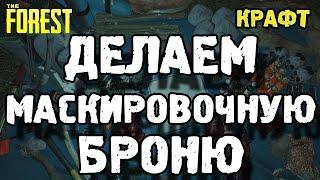 the forest 0.33 как сделать маскировочную броню / маскировка / камуфляж