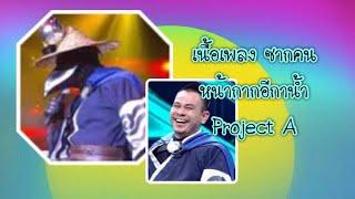 เนื้อเพลง ซากคน[หน้ากากอีกาน้ำ]The masks Project A