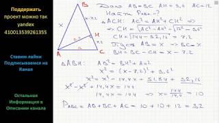 Геометрия Основание равнобедренного треугольника равно 12 см, а высота, проведенная к боковой