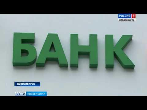 Клиенты двух банков в Новосибирске не могут получить свои деньги