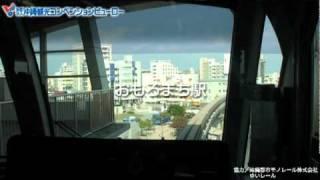 ゆいレール下り 安里駅~古島駅 thumbnail
