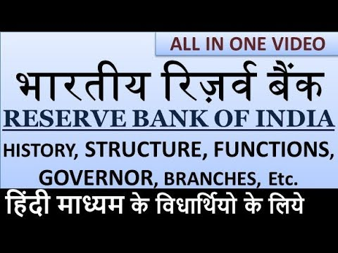 ECO#24: भारतीय रिज़र्व बैंक (RESERVE BANK OF INDIA). ||UPSC, PCS, SSC, BANKING, RAILWAYS, Etc.||