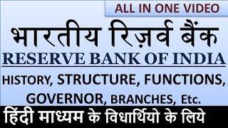 ECO#24: भारतीय रिज़र्व बैंक (RESERVE BANK OF INDIA). ||UPSC, PCS, SSC, BANKING, RAILWAYS, Etc.||