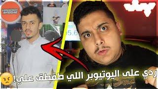 طقطقة على يوتيوبرز يطقطقون علي !! ( اخترتم الشخص الغلط !! جلد !!! )