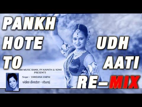 Pankh Hote To Udh Aati Remix | Lata Mangeshkar | KMI | classic dance remix