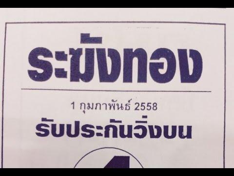เลขเด็ดงวดนี้ หวยซองระฆังทอง 1/02/58
