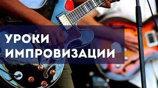 [Уроки импровизации] - Ограничение количества нот в такте