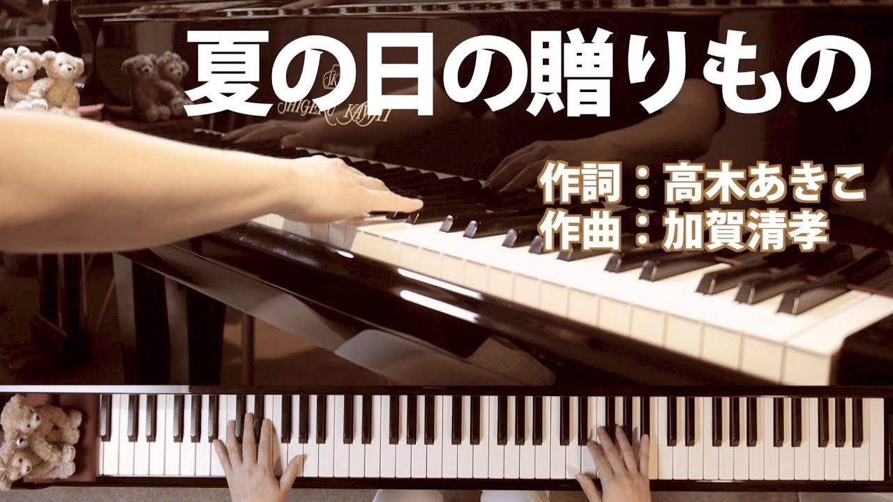 夏の日の贈りもの 混声二部合唱 ピアノ伴奏 歌詞付き Piano4sing