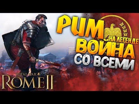 🔥 ВОЙНА СО ВСЕМИ НА Легендарной сложности за РИМ в Total War: Rome 2 На Легенде