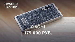Смартфон Xiaomi за 175000 рублей — обзор