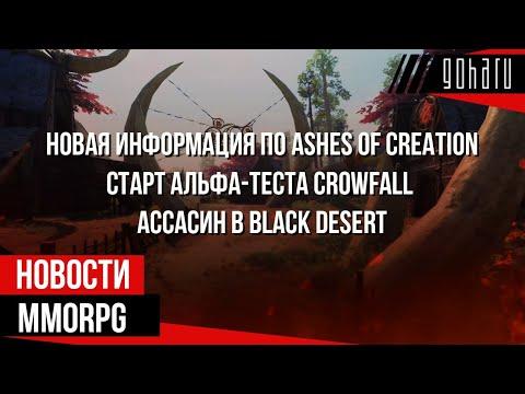 НОВОСТИ MMORPG: новая информация по ASHES OF CREATION, старт альфа-теста CROWFALL, Ассасин в BDO